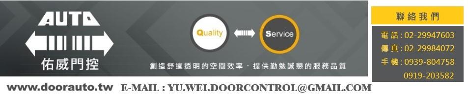 佑威門控系統科技有限公司 - 自動門安裝,自動門保養,到府服務,DORMA自動門